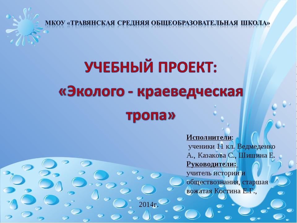 Исполнители: ученики 11 кл. Ведмеденко А., Казакова С., Шишина Е. Руководител...