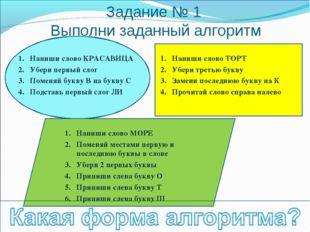Задание № 1 Выполни заданный алгоритм Напиши слово КРАСАВИЦА Убери первый сло