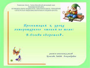 Презентация к уроку литературного чтения по теме: В.Осеева «Хорошее». учитель