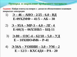 1) Э – 46 – АНО - 2/25 - 6,0 - ВД Е-09Х2МФ – 41/5 – АБ – 30 2) Э – 95А – МР-3