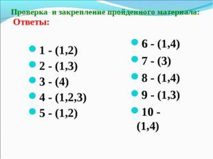 Проверка и закрепление пройденного материала: 1 - (1,2) 2 - (1,3) 3 - (4) 4 -