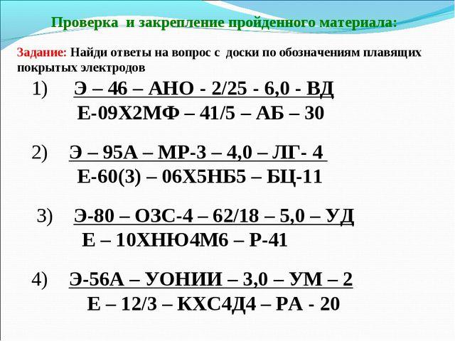 1) Э – 46 – АНО - 2/25 - 6,0 - ВД Е-09Х2МФ – 41/5 – АБ – 30 2) Э – 95А – МР-3...