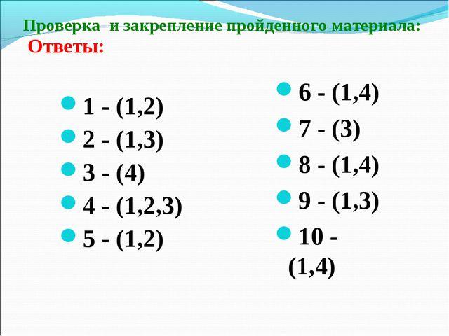 Проверка и закрепление пройденного материала: 1 - (1,2) 2 - (1,3) 3 - (4) 4 -...