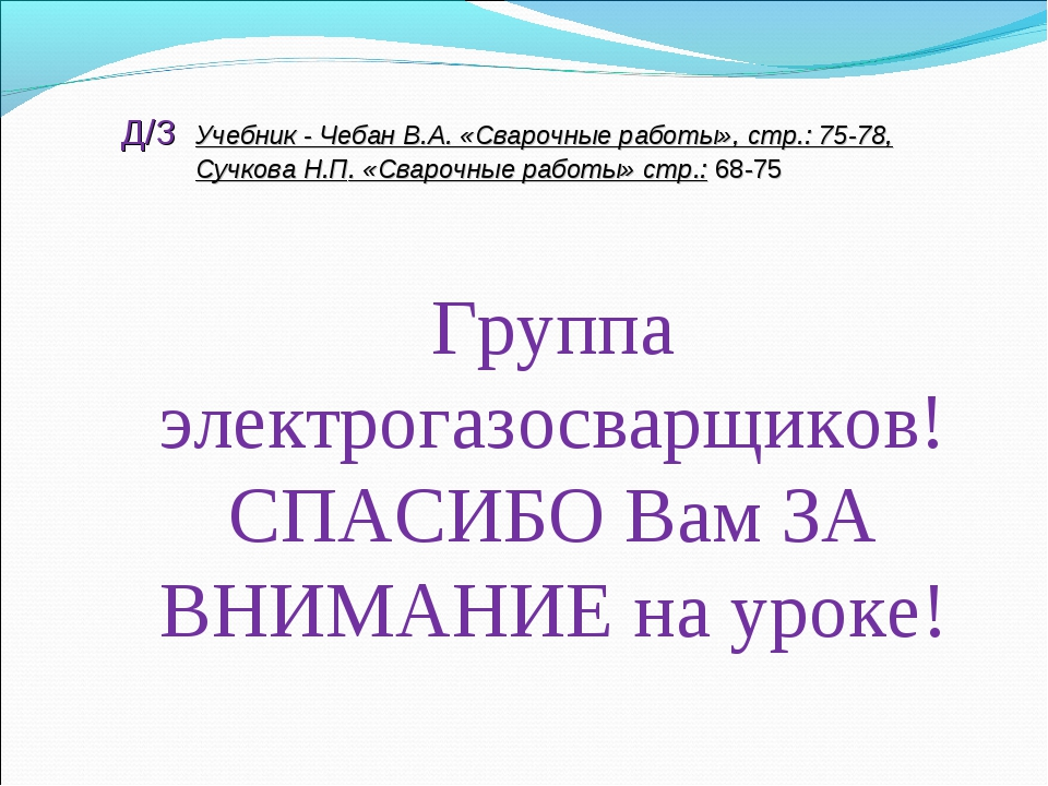 Д/З Учебник - Чебан В.А. «Сварочные работы», стр.: 75-78, Сучкова Н.П. «Сваро...