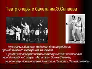 Музыкальный театр создан на базе Марийского драматического театра им. Шкета