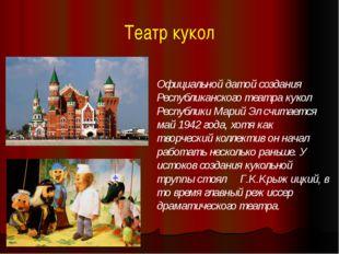 Театр кукол Официальной датой создания Республиканского театра кукол Республи