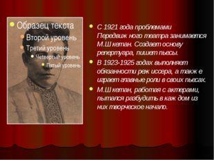 С 1921 года проблемами Передвижного театра занимается М.Шкетан. Создает осно