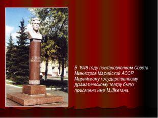 В 1948 году постановлением Совета Министров Марийской АССР Марийскому государ