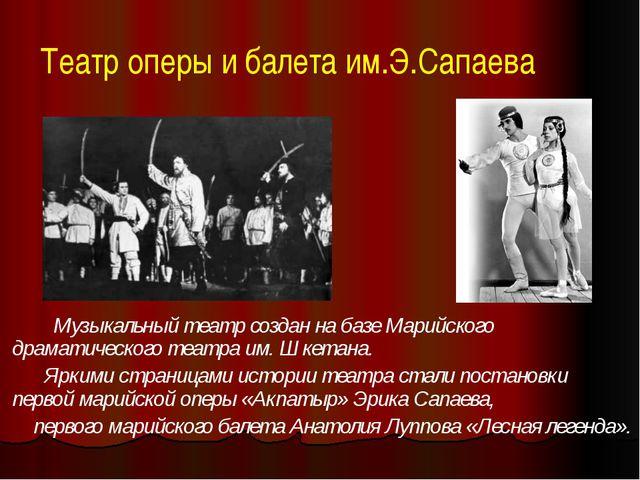 Музыкальный театр создан на базе Марийского драматического театра им. Шкета...
