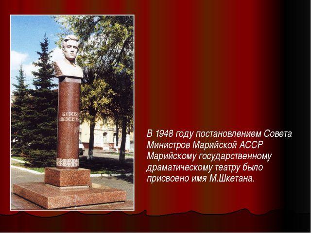 В 1948 году постановлением Совета Министров Марийской АССР Марийскому государ...