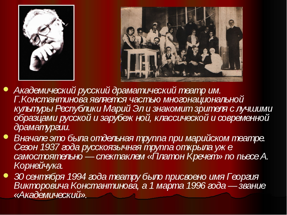Академический русский драматический театр им. Г.Константинова является часть...