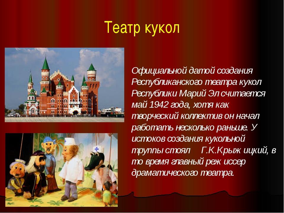 Театр кукол Официальной датой создания Республиканского театра кукол Республи...