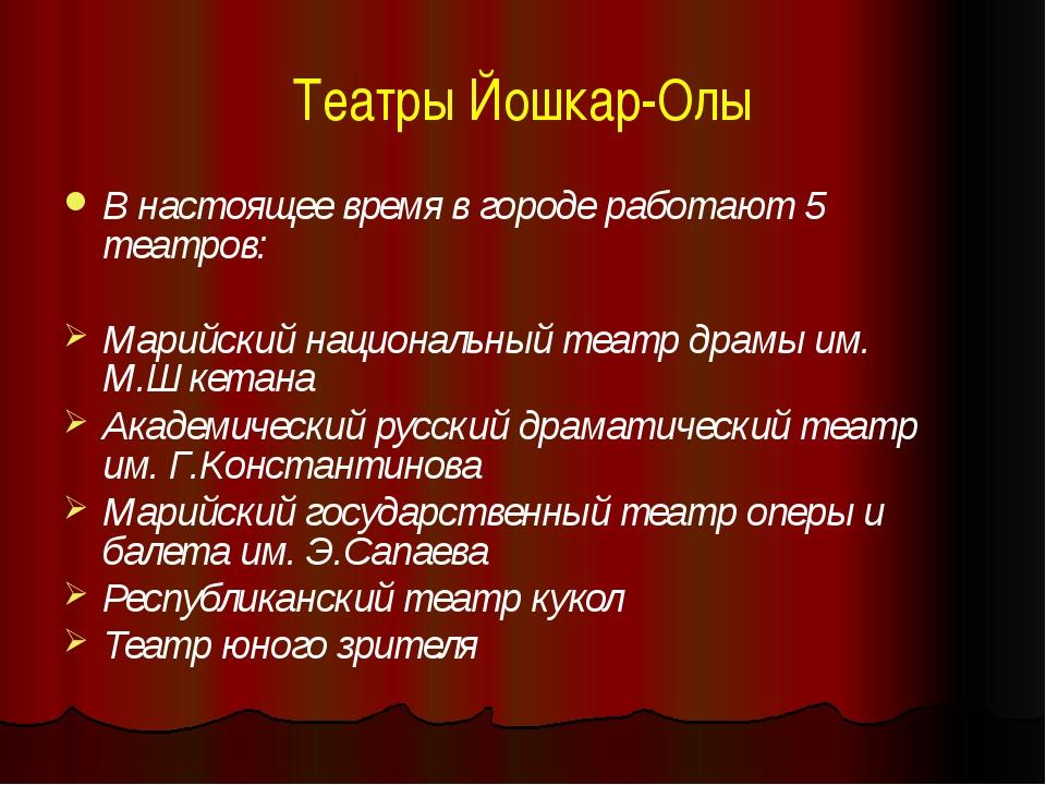 Театры Йошкар-Олы В настоящее время в городе работают 5 театров: Марийский на...