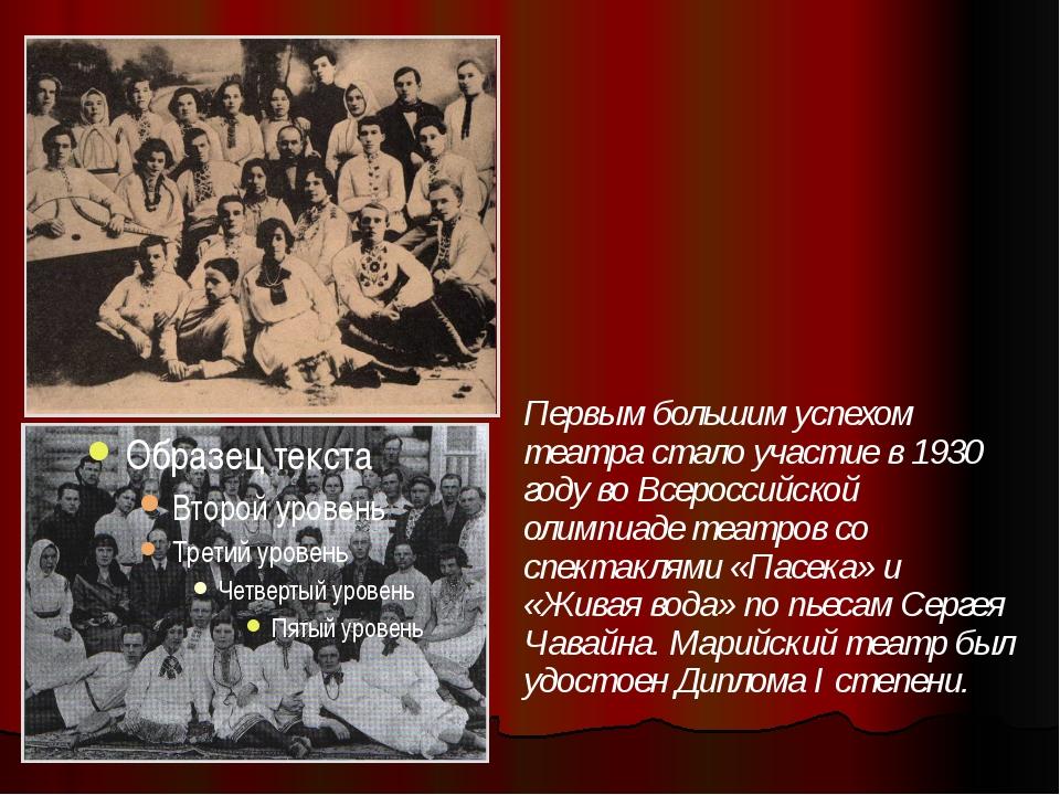 Первым большим успехом театра стало участие в 1930 году во Всероссийской оли...