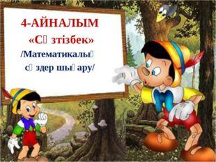 4-АЙНАЛЫМ «Сөзтізбек» /Математикалық сөздер шығару/