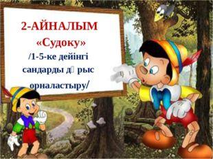 2-АЙНАЛЫМ «Судоку» /1-5-ке дейінгі сандарды дұрыс орналастыру/