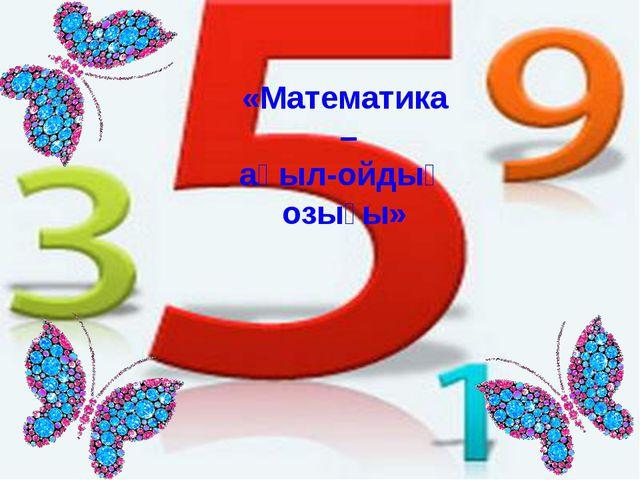 «Математика – ақыл-ойдың озығы»