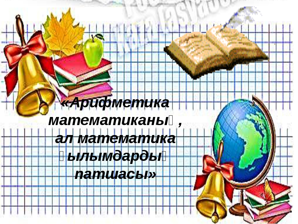 «Арифметика математиканың, ал математика ғылымдардың патшасы»