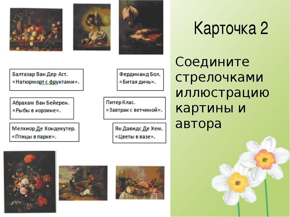 Актуализация знаний обучающихся, постановка проблемы урока Работа с карточкам...
