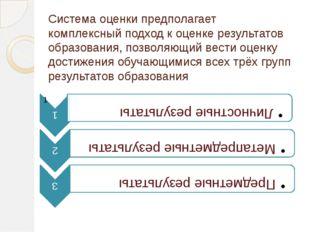 Система оценки предполагает комплексный подход к оценке результатов образован