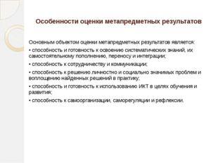 Особенности оценки метапредметных результатов Основным объектом оценки метап