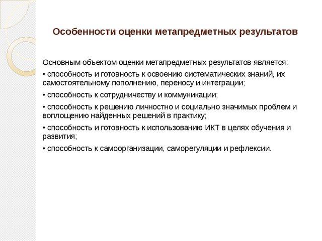 Особенности оценки метапредметных результатов Основным объектом оценки метап...