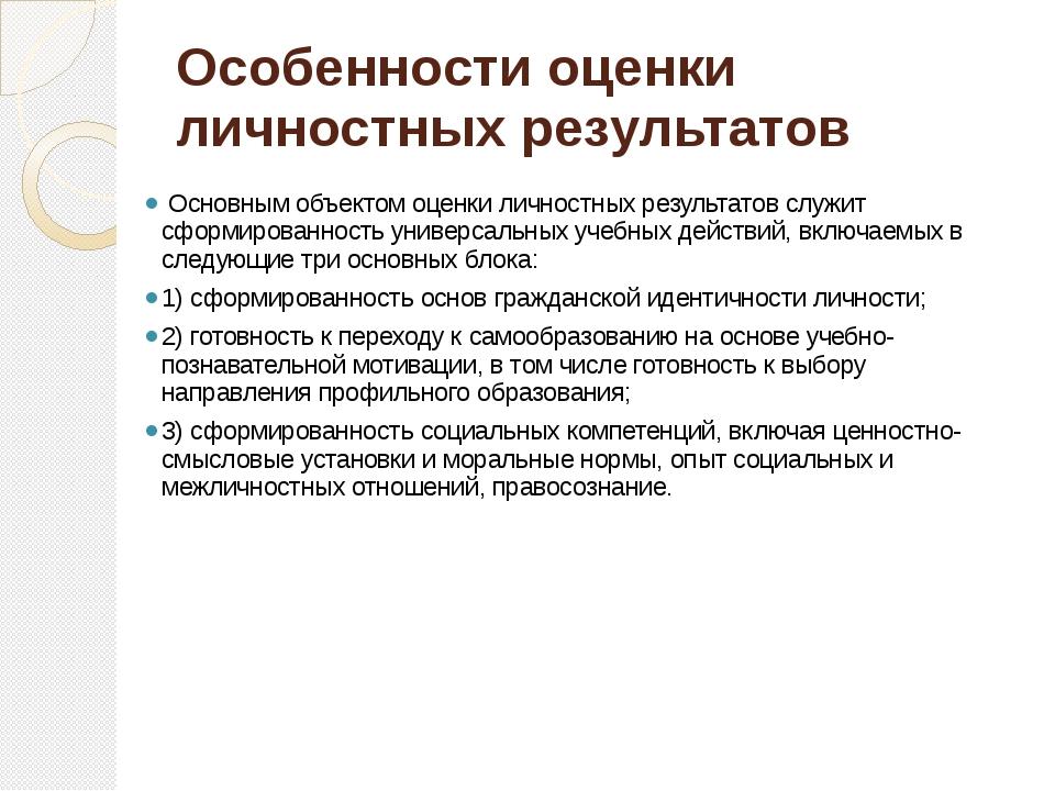 Особенности оценки личностных результатов Основным объектом оценки личностны...