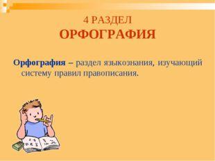4 РАЗДЕЛ ОРФОГРАФИЯ Орфография – раздел языкознания, изучающий систему правил