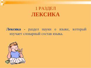 1 РАЗДЕЛ ЛЕКСИКА Лексика - раздел науки о языке, который изучает словарный со
