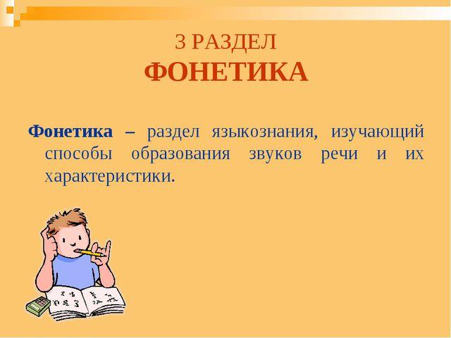 3 РАЗДЕЛ ФОНЕТИКА Фонетика – раздел языкознания, изучающий способы образовани...