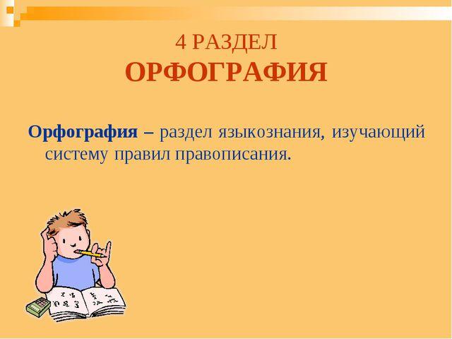 4 РАЗДЕЛ ОРФОГРАФИЯ Орфография – раздел языкознания, изучающий систему правил...