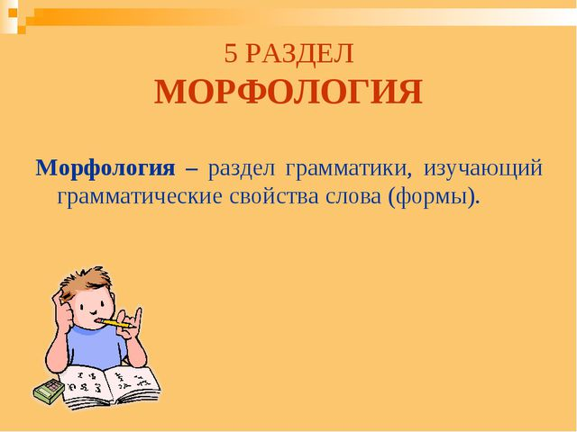 5 РАЗДЕЛ МОРФОЛОГИЯ Морфология – раздел грамматики, изучающий грамматические...
