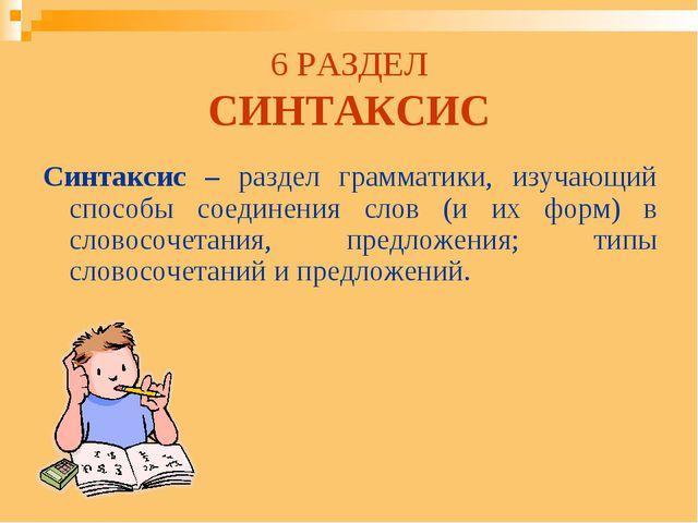 6 РАЗДЕЛ СИНТАКСИС Синтаксис – раздел грамматики, изучающий способы соединени...