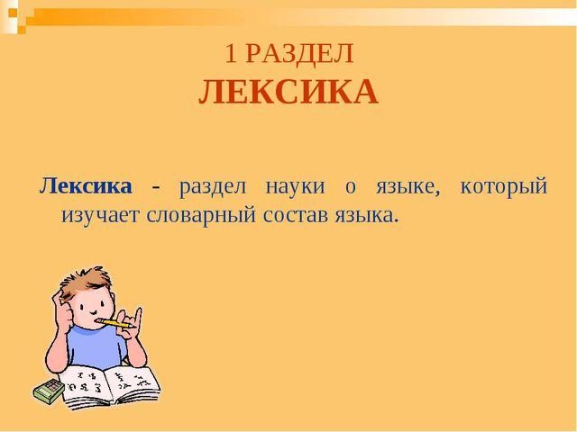 1 РАЗДЕЛ ЛЕКСИКА Лексика - раздел науки о языке, который изучает словарный со...