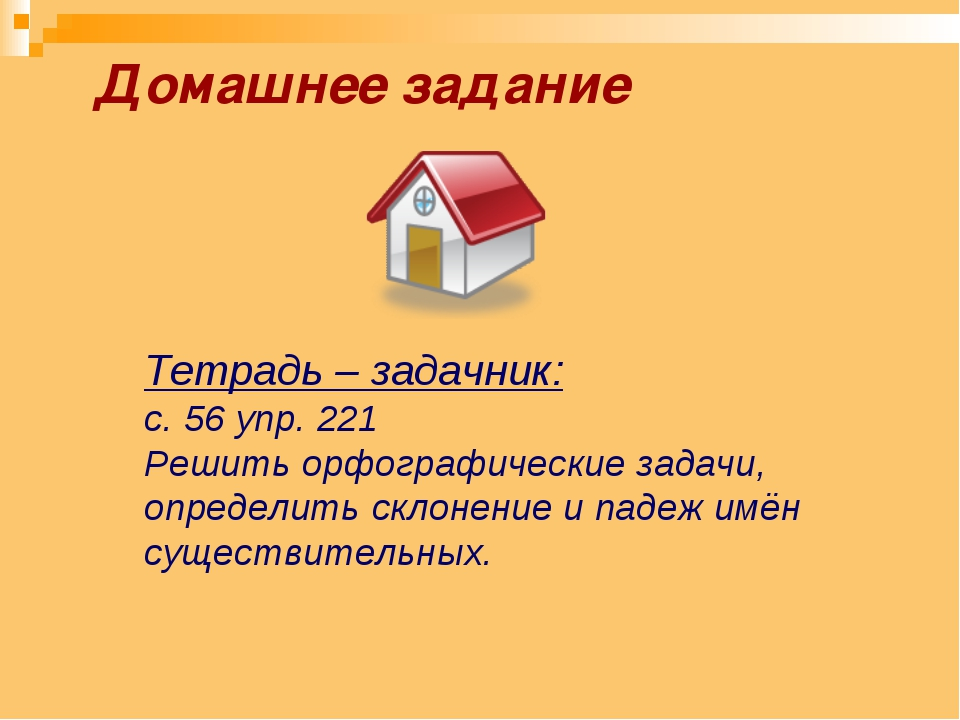 Домашнее задание Тетрадь – задачник: с. 56 упр. 221 Решить орфографические за...