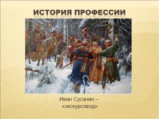 Иван Сусанин – «экскурсовод»