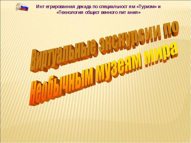 Интегрированная декада по специальностям «Туризм» и «Технология общественного...