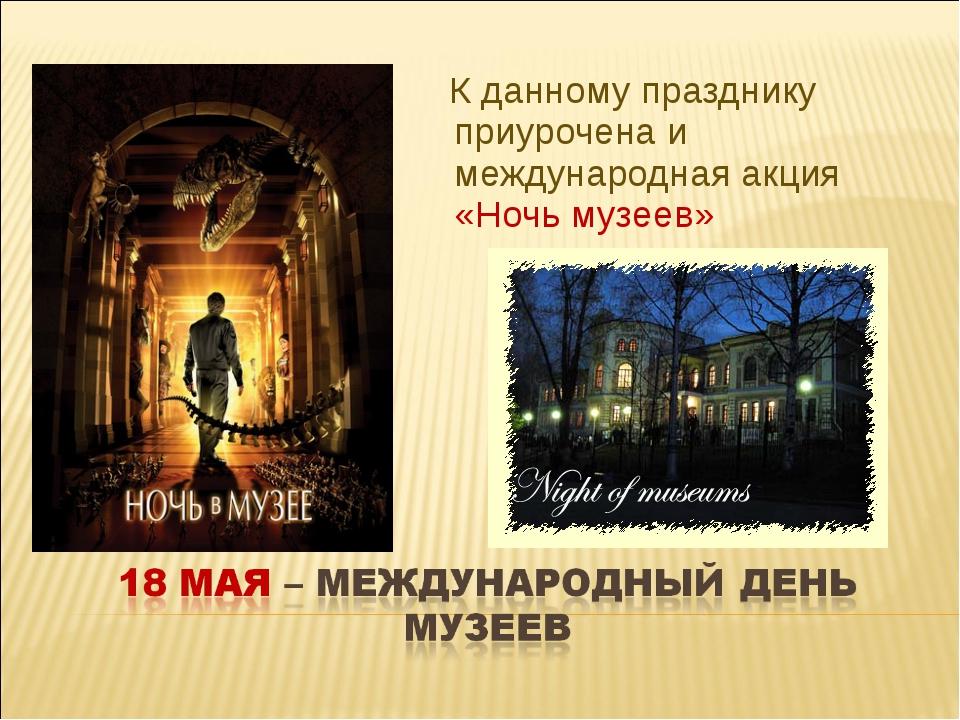 К данному празднику приурочена и международная акция «Ночь музеев»
