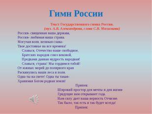 Гимн России Текст Государственного гимна России. (муз. А.В. Александрова, сло