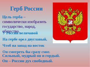 Герб России У России величавой На гербе орел двуглавый, Чтоб на запад на вост