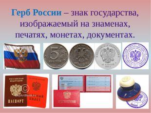 Герб России – знак государства, изображаемый на знаменах, печатях, монетах, д