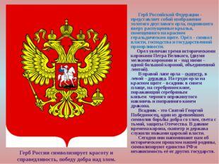 Герб Российской Федерации - представляет собой изображение золотого двуглаво