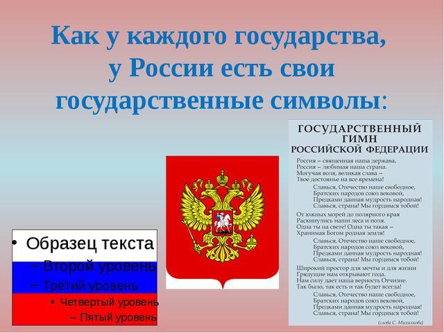 Как у каждого государства, у России есть свои государственные символы: