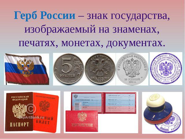 Герб России – знак государства, изображаемый на знаменах, печатях, монетах, д...