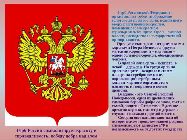 Герб Российской Федерации - представляет собой изображение золотого двуглаво...
