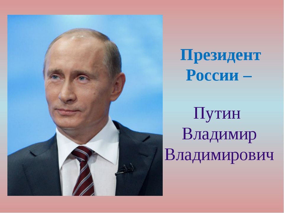 Президент России – Путин Владимир Владимирович