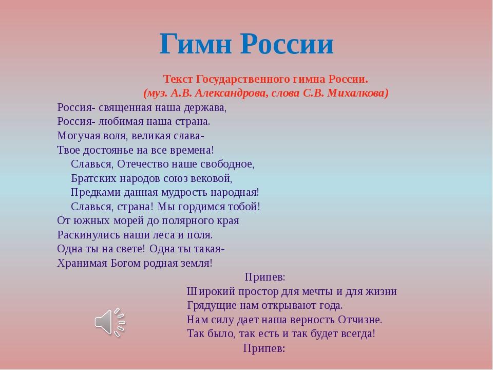 Гимн России Текст Государственного гимна России. (муз. А.В. Александрова, сло...