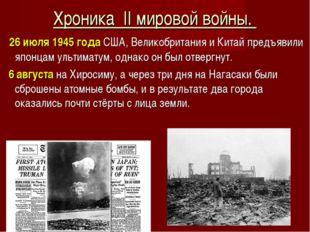 Хроника II мировой войны. 26 июля 1945 года США, Великобритания и Китай предъ