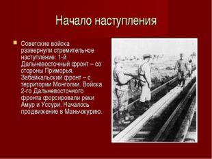 Начало наступления Советские войска развернули стремительное наступление: 1-й
