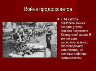Война продолжается К 14 августа советские войска создали угрозу полного окруж